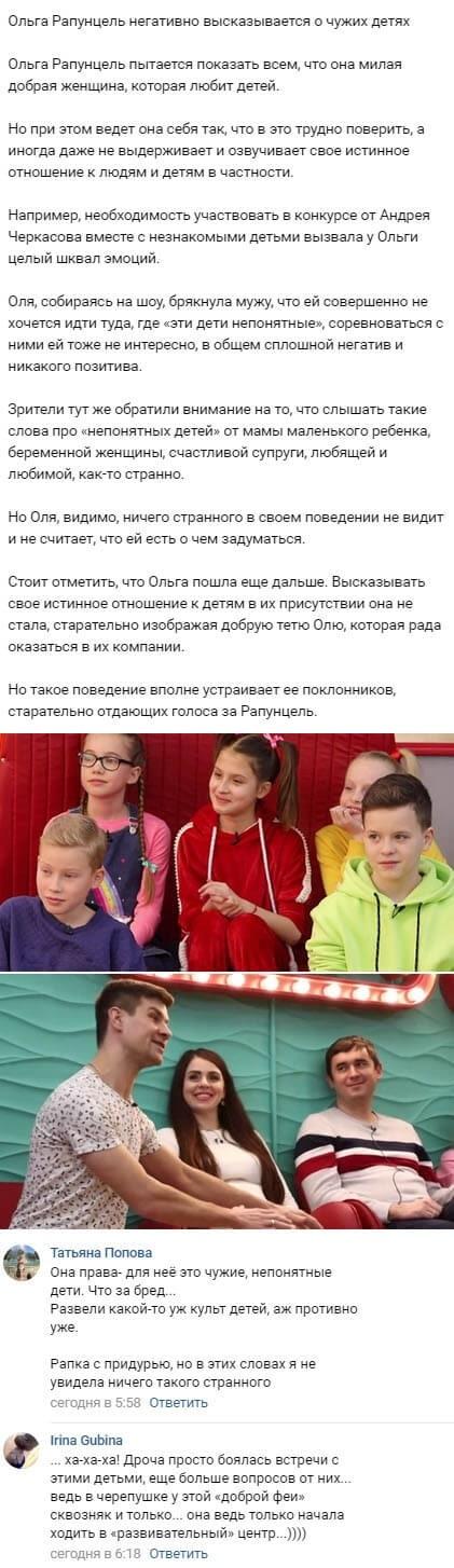 Ольга Рапунцель нелестно высказалась о чужих детях