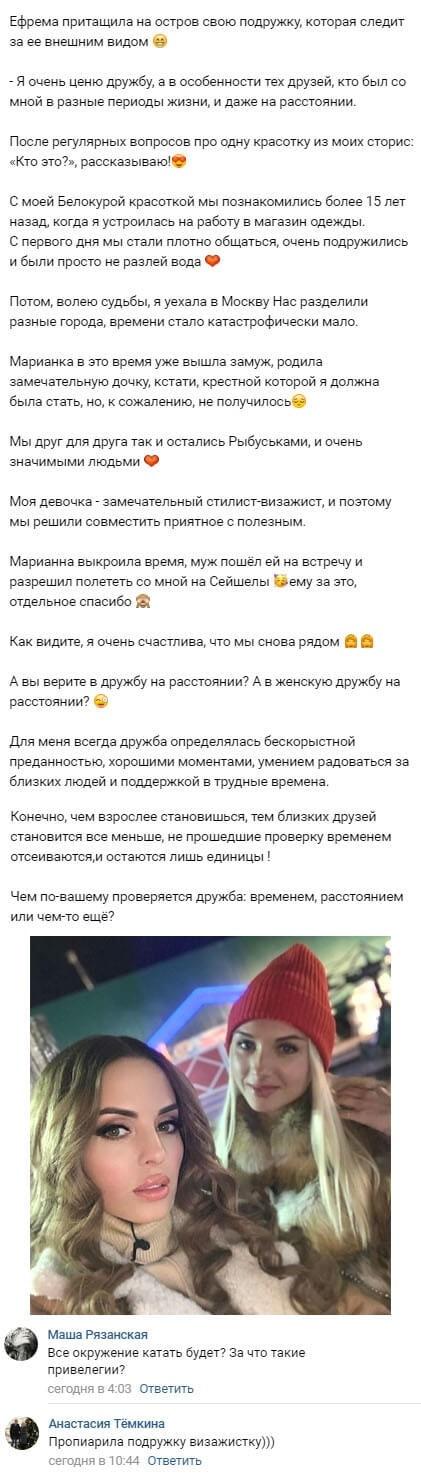 Юлия Ефременкова активно злоупотребляет своим положением