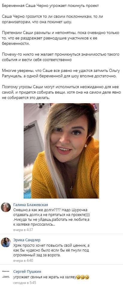 Александра Черно смелый ультиматум организаторам Дома-2