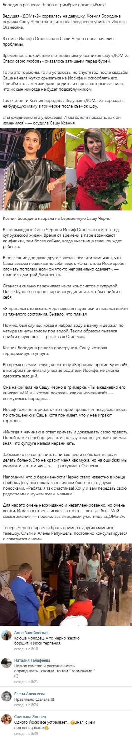 Ксения Бородина устроила полный разнос беременной Александре Черно