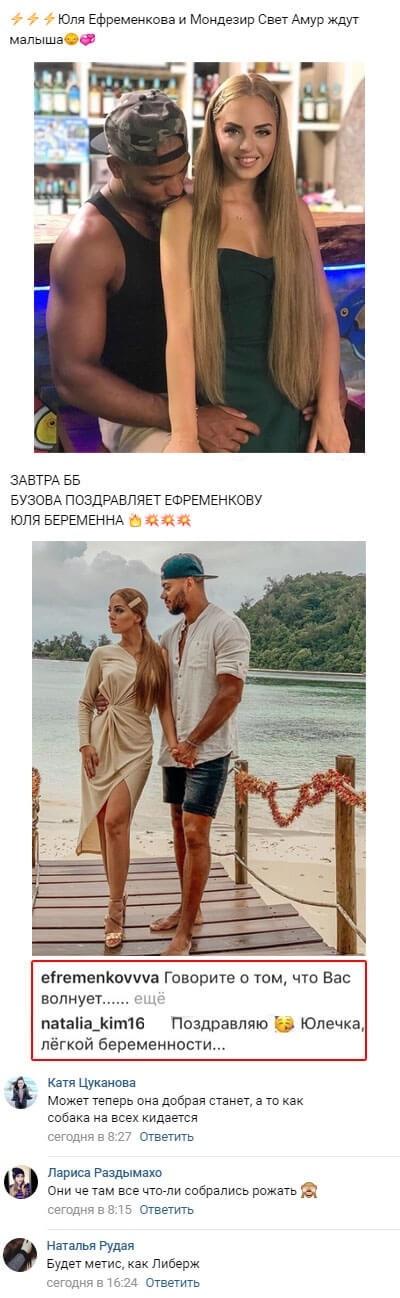 Юлию Ефременкову поздравляют с беременностью