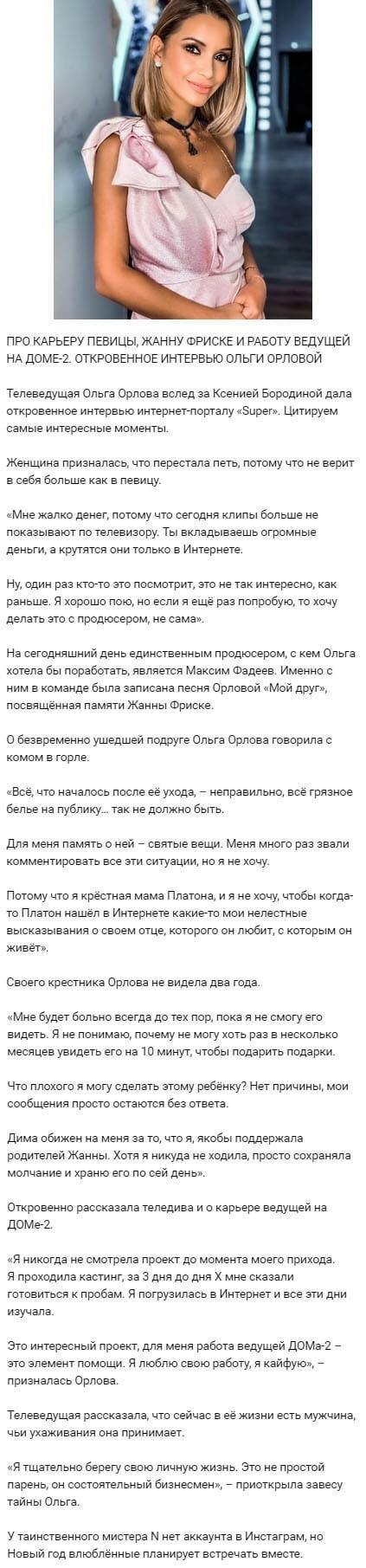Ольга Орлова рассказала о своих новых отношениях