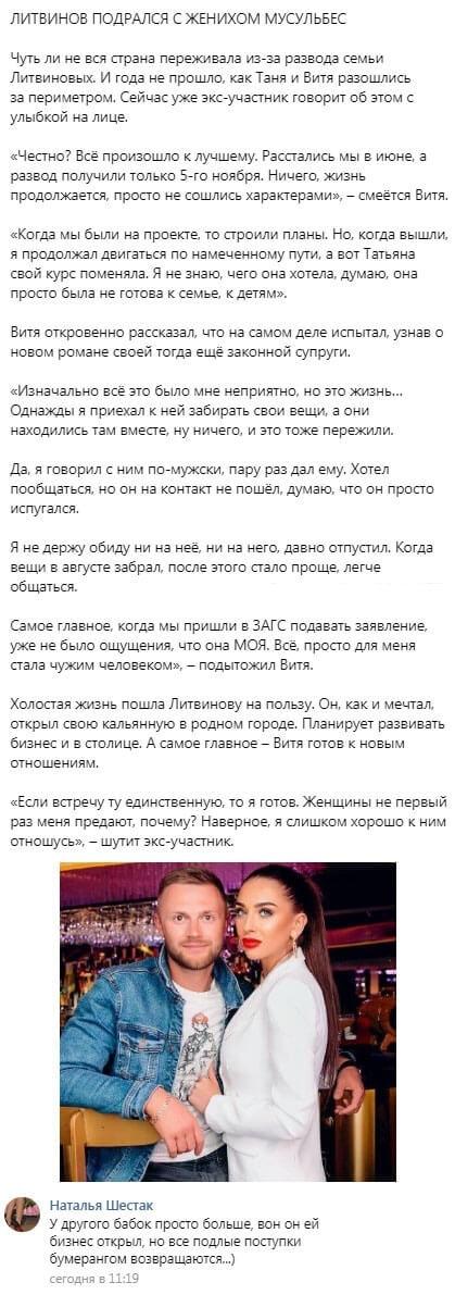 Виктор Литвинов подрался с любовником Татьяны Мусульбес