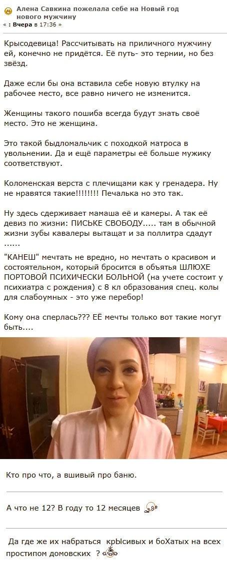 Алена Савкина нашла нового мужчину на Новый год