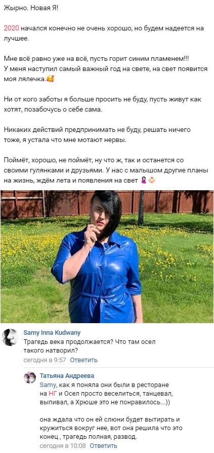 Беременная Александра Черно решила растить ребенка в одиночку