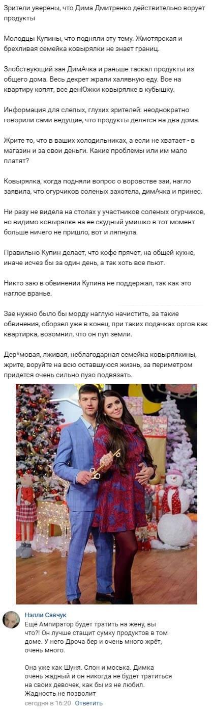 Дмитрий Дмитренко действительно ворует еду на проекте