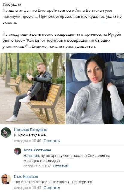 Виктора Литвинова и Анну Брянскую больше увидим в эфирах