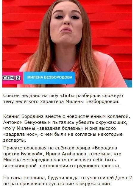 Ирина Агибалова раскрыла правду о неадекватной Милене Безбородовой