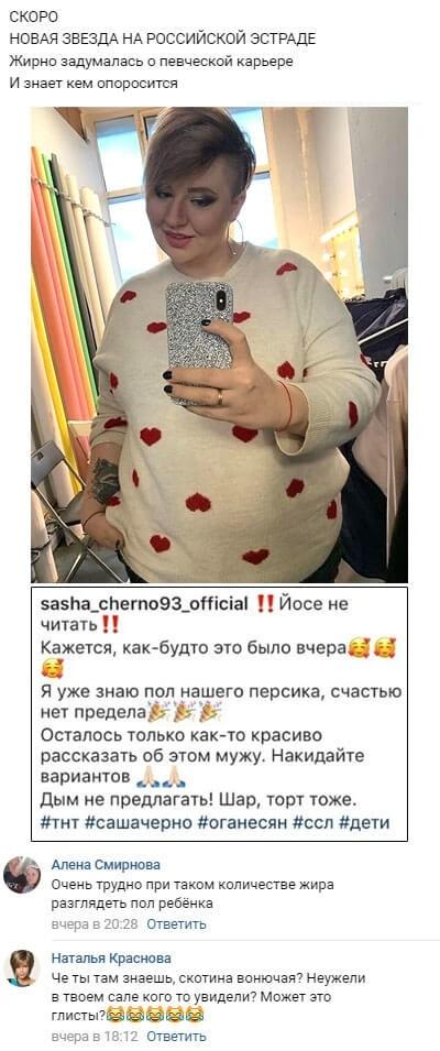 Александра Черно раскрыла пол будущего малыша