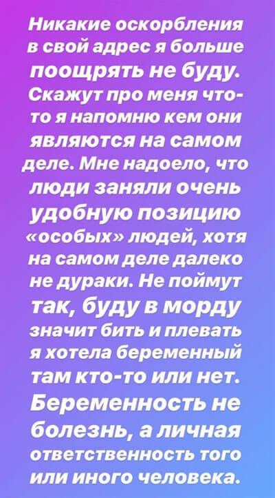 Александра Черно пообещала набить морду Ольге Рапунцель