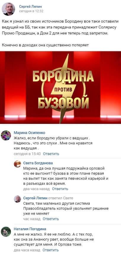 Ксению Бородину уволили с должности ведущей