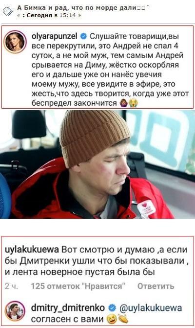 Ольга Рапунцель рассказала о жестоком избиении супруга