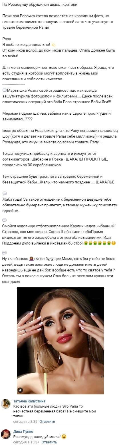 Фанаты Ольги Рапунцель растоптали Розалию Райсон