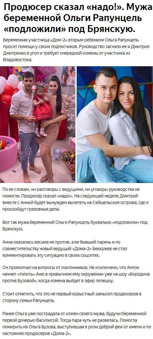 Дмитрия Дмитренко подкладывают под Анну Брянскую