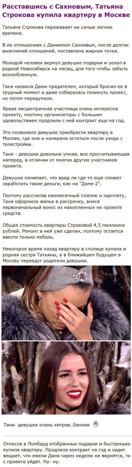 Татьяна Строкова утерла нос бросившему ее Даниилу Сахнову
