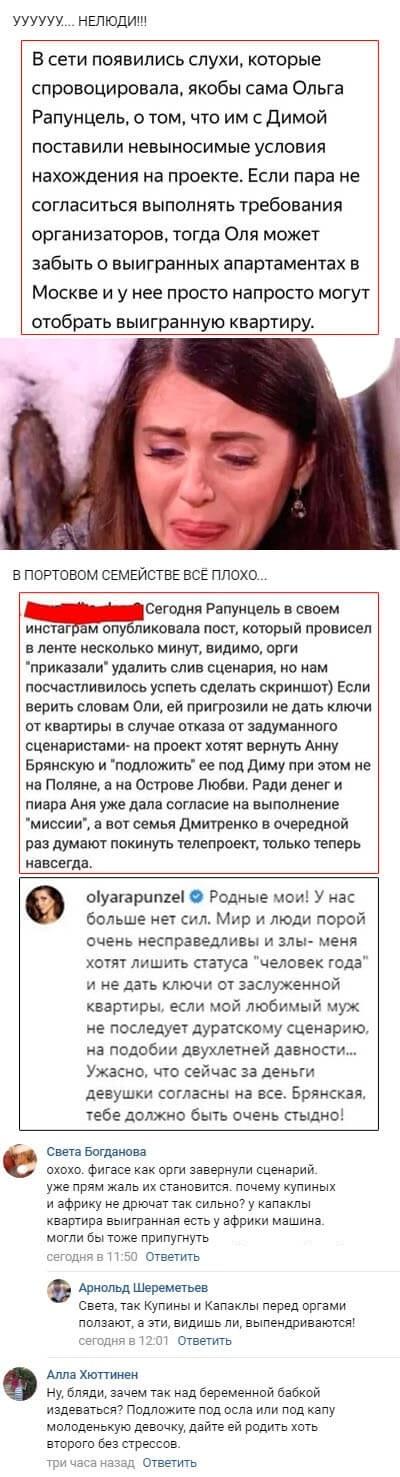 Ольга Рапунцель получила невыносимый ультиматум от ведущих
