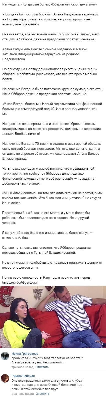 Алена Савкина устроила тотальный разнос Ильи Яббарова