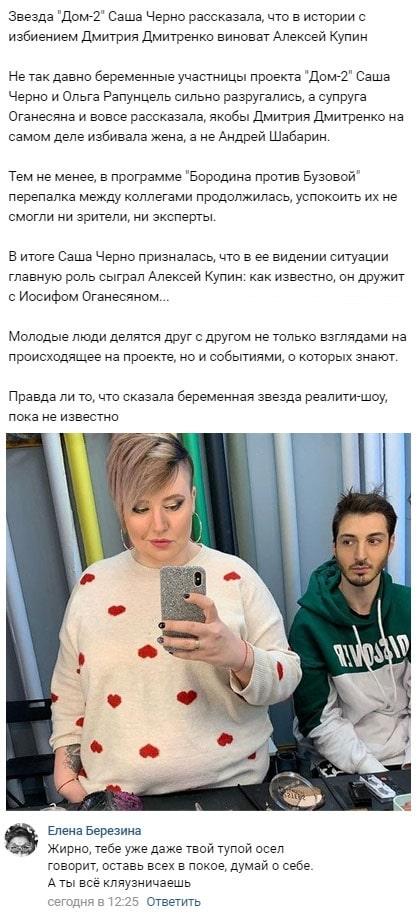 История с избиением Дмитрия Дмитренко получила продолжение