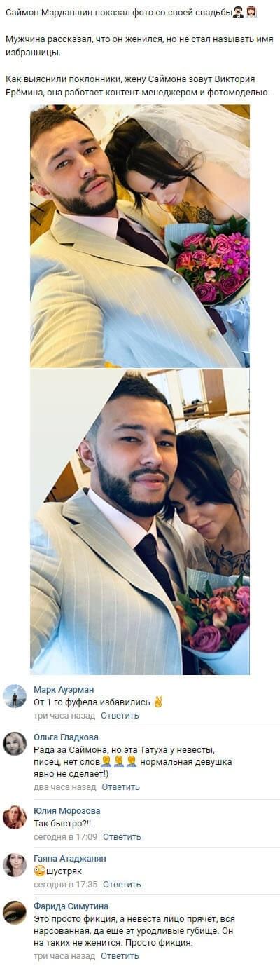 Саймон Марданшин тайно женился на фотомодели
