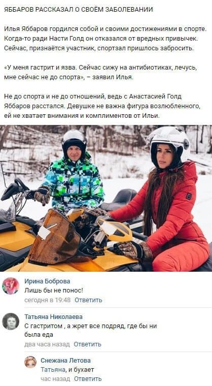 Илья Яббаров рассказал о своем серьезном заболевании