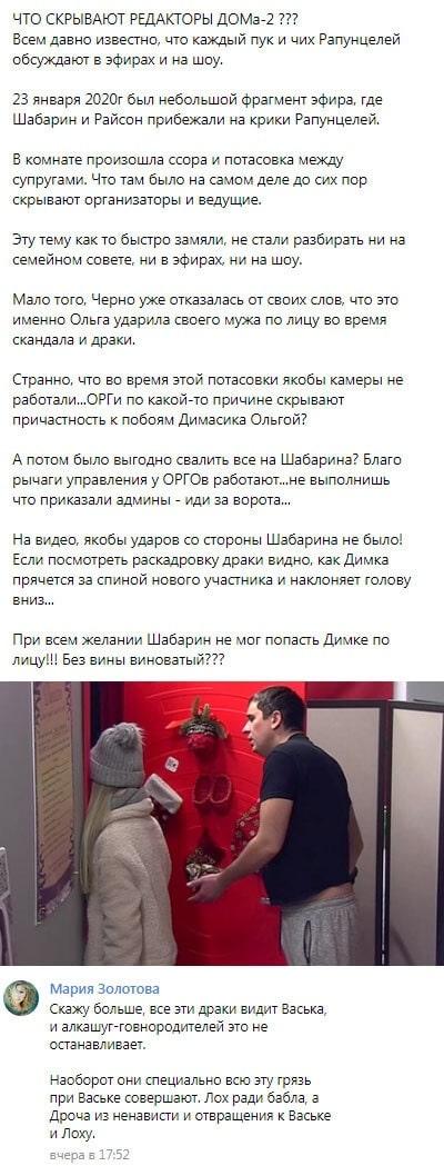 Организаторы скрывают проблемы Дмитрия Дмитренко и Ольги Рапунцель
