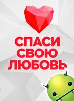 Спаси свою любовь 15.10.2020 (15 октября 2020) сегодняшний выпуск