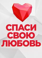 Спаси свою любовь 08.02.2020 смотреть онлайн