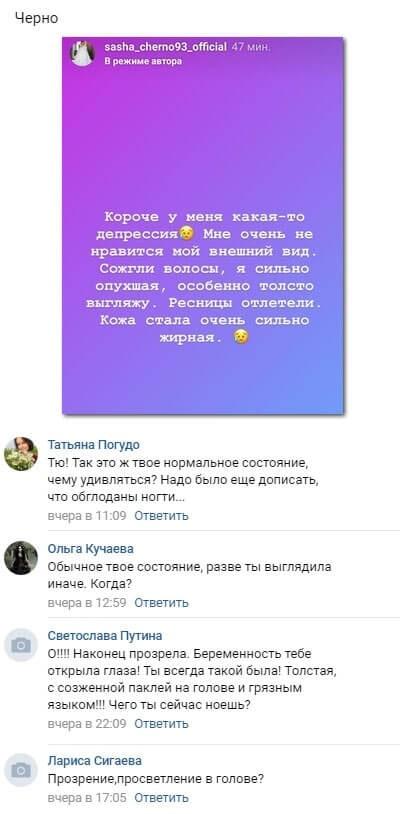 Александра Черно рассказала о своих новых проблемах
