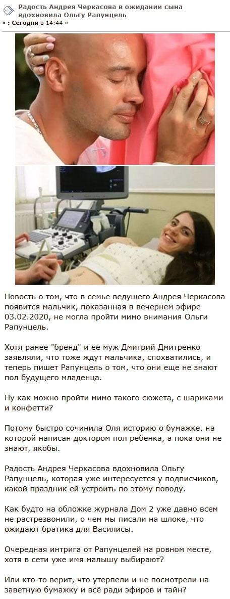 Ольга Рапунцель решила пойти на очередной обман