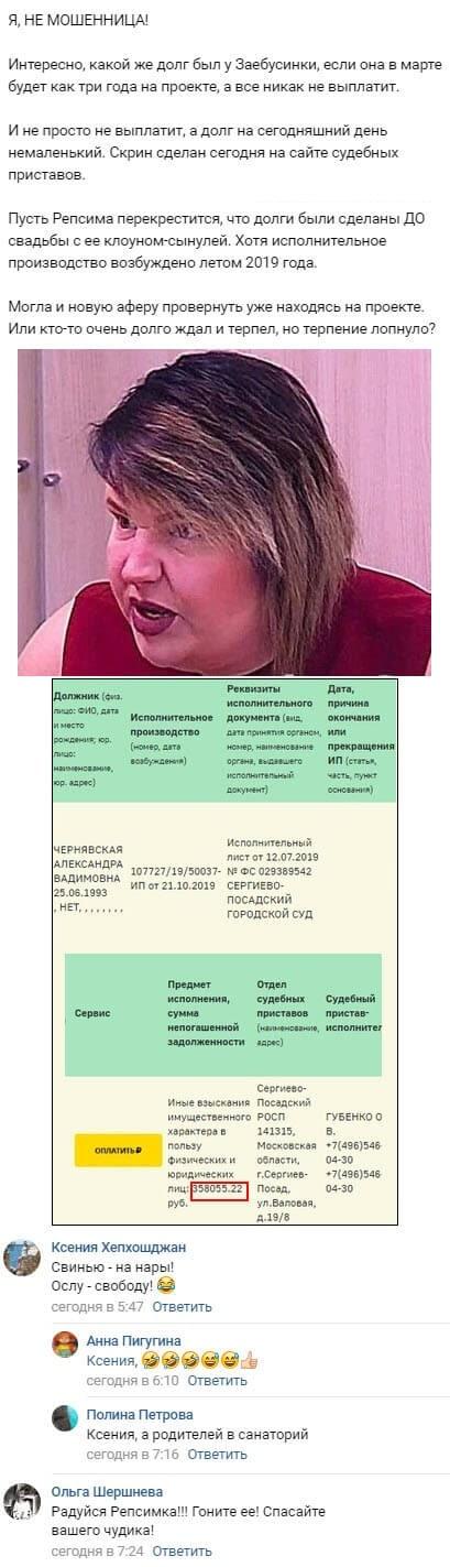 Озвучена полная сумма долга Александры Черно
