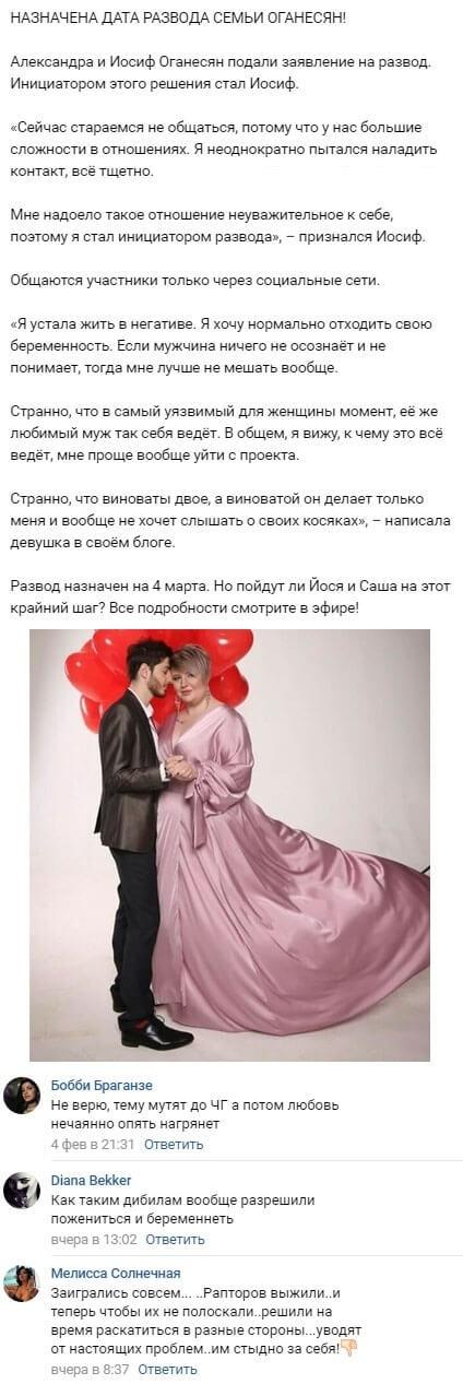 Дата официального развода Александры Черно и Иосифа Оганесяна