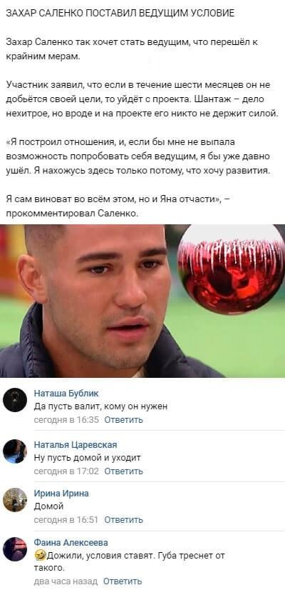 Захар Саленко выдвинул ультиматум организаторам Дома 2
