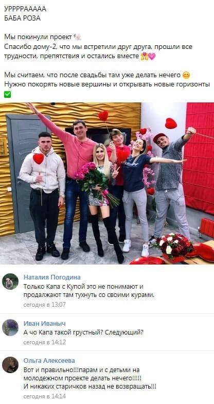 Розалия Райсон и Андрей Шабарин отправились за ворота