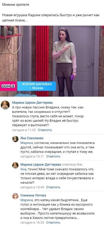 Ксения Шаповал показала свое истинное лицо