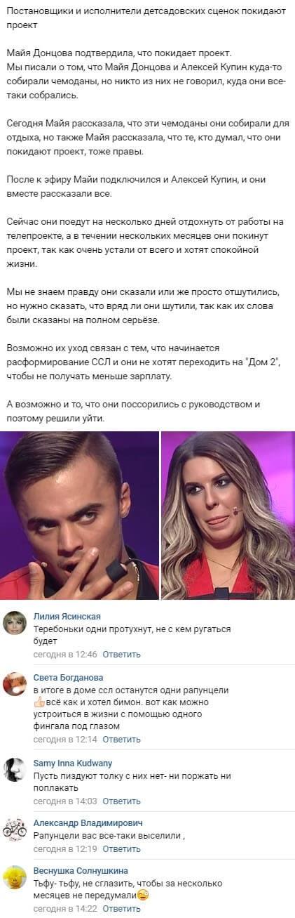 Майя Донцова и Алексей Купин решили покинуть проект