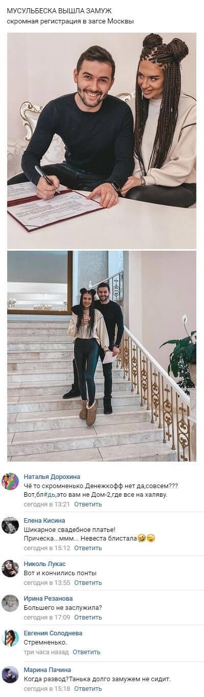 Первые фото с неожиданной свадьбы Татьяны Мусульбес