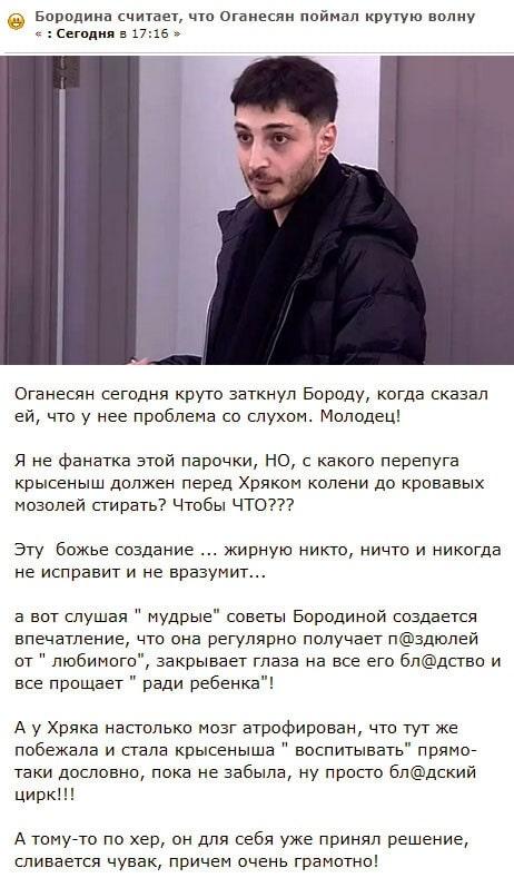 Иосиф Оганесян не постеснялся заткнуть саму Ксению Бородину