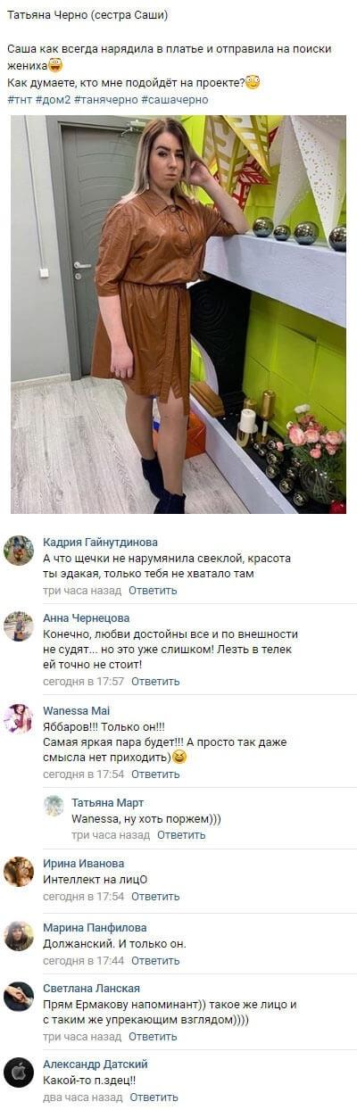 Сестра Александры Черно уже подыскивает себе жениха на проекте