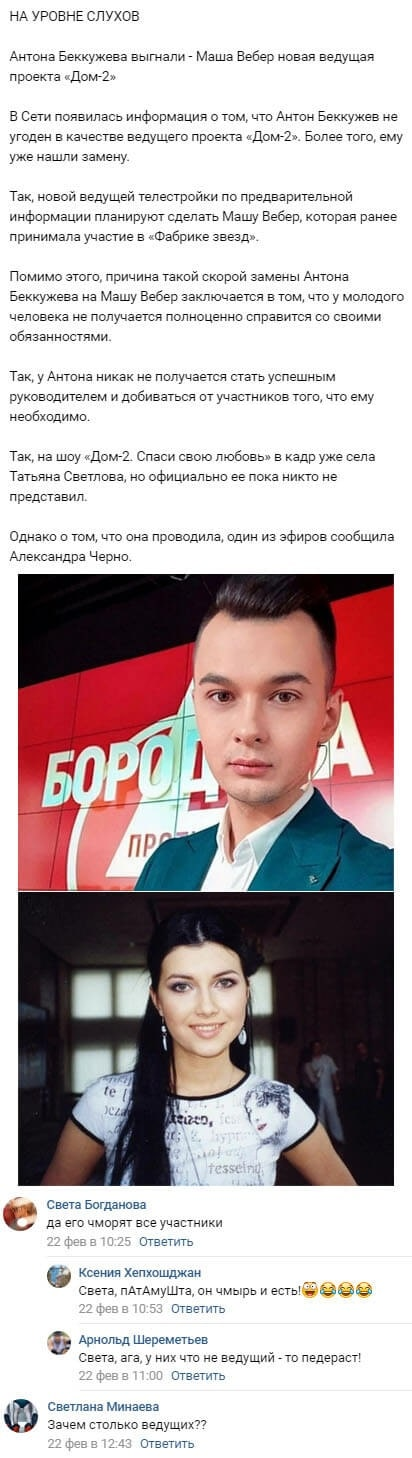 Стало известно об увольнении Антона Беккужева