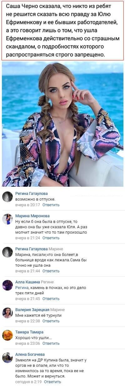 Все участники скрывают секрет Юлии Ефременковой