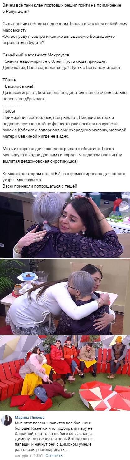 Денис Мокроусов раскрыл хитрые планы на счет Рапунцель и Савкиной