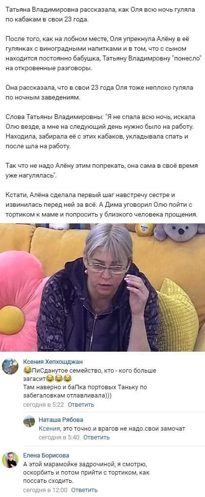 Татьяна Григорьевская с потрохами сдала Ольгу Рапунцель