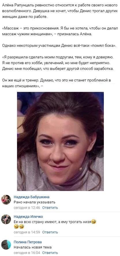 Алена Савкина озвучила первые претензии к Денису Мокроусову