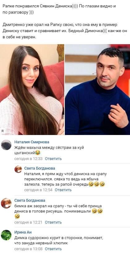 Дмитрий Дмитренко серьезно приревновал жену к Денису Мокроусову