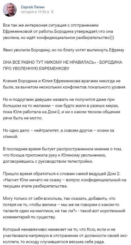 Ксения Бородина резко высказалась об увольнении Юлии Ефременковой