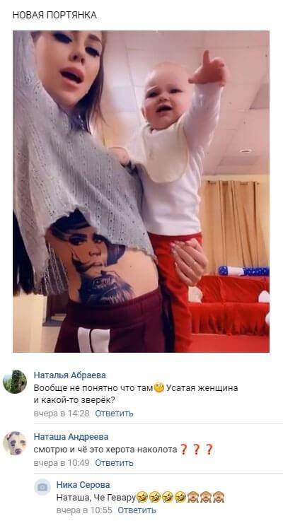 Алена Савкина похвасталась новой огромной татуировкой
