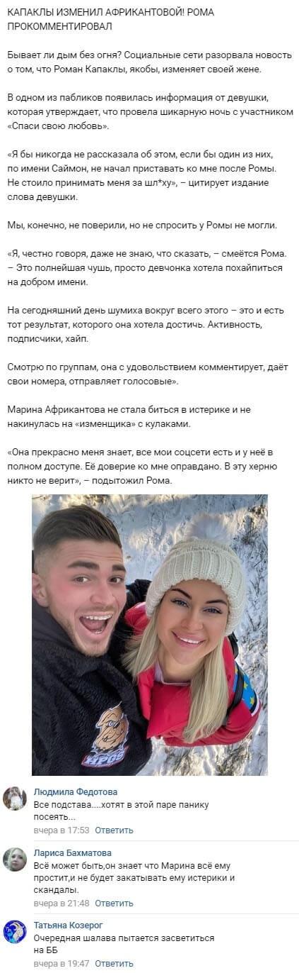 Роман Капаклы впервые ответил на обвинения в измене