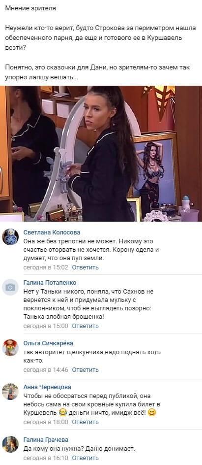 Вскрылась вся правда о любовнике Татьяны Строковой
