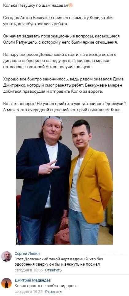 Николай Должанский надавал по лицу Антону Беккужеву