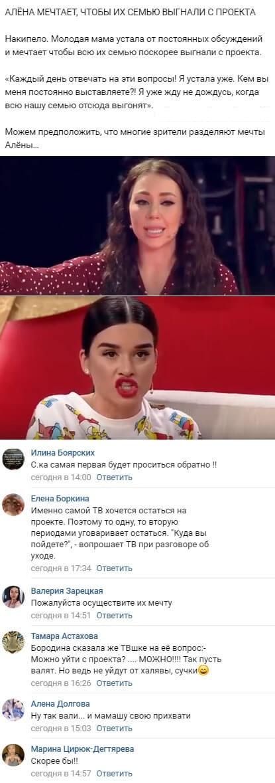 Ксения Бородина вышла из себя из-за обнаглевшей Алены Савкиной